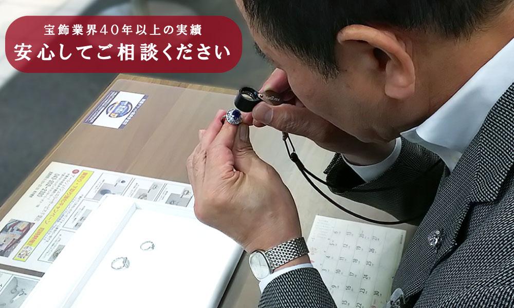 千葉 ジュエリー 修理 リフォーム 買取